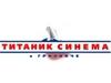 ТИТАНИК СИНЕМА, кинотеатр Екатеринбург