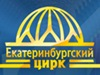ЦИРК Екатеринбург
