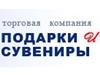 ПОДАРКИ И СУВЕНИРЫ, оптово-розничная компания Екатеринбург