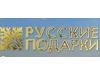 РУССКИЕ ПОДАРКИ, оптовая компания Екатеринбург