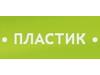 ПЛАСТИК, магазин хозяйственных товаров Екатеринбург