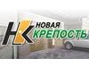 НОВАЯ КРЕПОСТЬ, производственно-торговая компания Екатеринбург