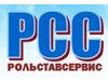 РОЛЬСТАВСЕРВИС, торгово-монтажная компания Екатеринбург