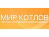 МИР КОТЛОВ, торговая компания Екатеринбург