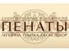 ПЕНАТЫ, салон отделочных материалов Екатеринбург