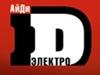 АЙ-ДИ ЭЛЕКТРОМОНТАЖ, электромонтажная компания Екатеринбург