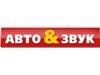 АВТО & ЗВУК Екатеринбург