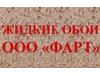 МАГАЗИН ЖИДКИХ ОБОЕВ Екатеринбург
