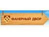 ФАНЕРНЫЙ ДВОР, оптово-розничная компания Екатеринбург