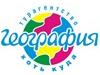 ГЕОГРАФИЯ, турагентство Екатеринбург
