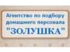 ЗОЛУШКА, агентство домашнего персонала Екатеринбург