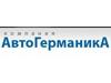 АВТОГЕРМАНИКА, магазин автозапчастей Екатеринбург