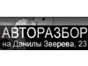 АВТОРАЗБОР, торгово-сервисная компания Екатеринбург