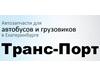 ТРАНС-ПОРТ, запчасти для грузовиков и автобусов Екатеринбург