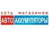 АВТО АККУМУЛЯТОРЫ, сеть магазинов Екатеринбург