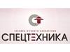 СПЕЦТЕХНИКА, торговая компания Екатеринбург