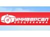 УНИВЕРСАЛ-СПЕЦТЕХНИКА, торговая компания Екатеринбург