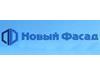 НОВЫЙ ФАСАД, торговая компания Екатеринбург