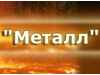 МЕТАЛЛ, торговый дом Екатеринбург
