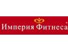ИМПЕРИЯ ФИТНЕСА Екатеринбург