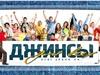 ДЖИНСЫ ДЛЯ ВСЕХ, магазин джинсовой одежды Екатеринбург