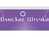 ДАМСКИЕ ШТУЧКИ, магазин нижнего белья Екатеринбург