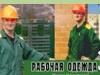 МАГАЗИН СПЕЦОДЕЖДЫ, Рабочая одежда Екатеринбург