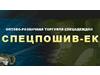 СПЕЦПОШИВ-ЕК, оптово-розничничная фирма Екатеринбург