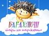 БАРАХЛЮШ, интернет-магазин товаров для новорожденных Екатеринбург