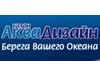 АКВАДИЗАЙН, салон-магазин аквариумов Екатеринбург