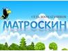 МАТРОСКИН, зоомагазин Екатеринбург