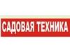 САДОВАЯ ТЕХНИКА, магазин Екатеринбург