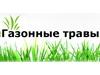 ГАЗОННЫЕ ТРАВЫ, оптово-розничный магазин Екатеринбург