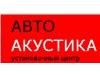 АВТОАКУСТИКА, установочный центр Екатеринбург