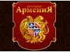 АРМЕНИЯ, ресторан Екатеринбург
