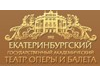 Екатеринбургский государственный академический ТЕАТР ОПЕРЫ и БАЛЕТА Екатеринбург