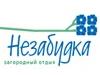 НЕЗАБУДКА, база отдыха Екатеринбург