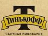 ТИНЬКОФФ, частная пивоварня, ресторан, пивной бар Екатеринбург