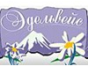 ЭДЕЛЬВЕЙС, кафе Екатеринбург
