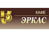 ЭРКАС, кафе Екатеринбург