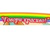 ГОВОРИ КРАСИВО, детский центр развития речи Екатеринбург