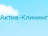 АКТИВ-КЛИНИНГ, клининговая компания Екатеринбург