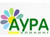 АУРА-КЛИНИНГ, служба уборки помещений Екатеринбург