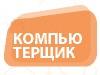 КОМПЬЮТЕРЩИК, служба компьютерной помощи Екатеринбург