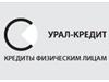 УРАЛ-КРЕДИТ, кредитный брокер Екатеринбург