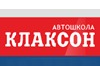 КЛАКСОН, автошкола Екатеринбург