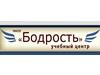 БОДРОСТЬ, учебный центр Екатеринбург