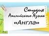 АНГЛА, курсы английского языка Екатеринбург