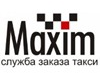 МАКСИМ, транспортная компания Екатеринбург