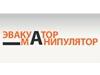 ЭВАКУАТОР-МАНИПУЛЯТОР, транспортно-сервисная компания Екатеринбург